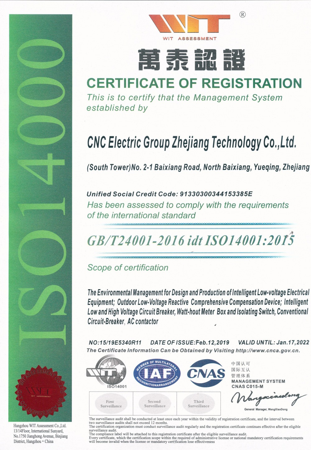 IOS14001体系认证