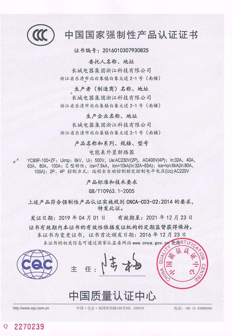YCB9F-100ZF CCC
