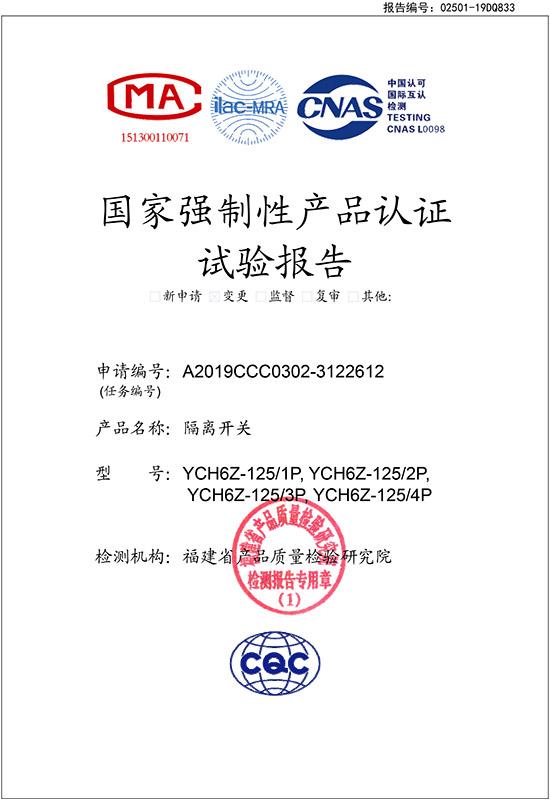 YCH6Z-125实验报告