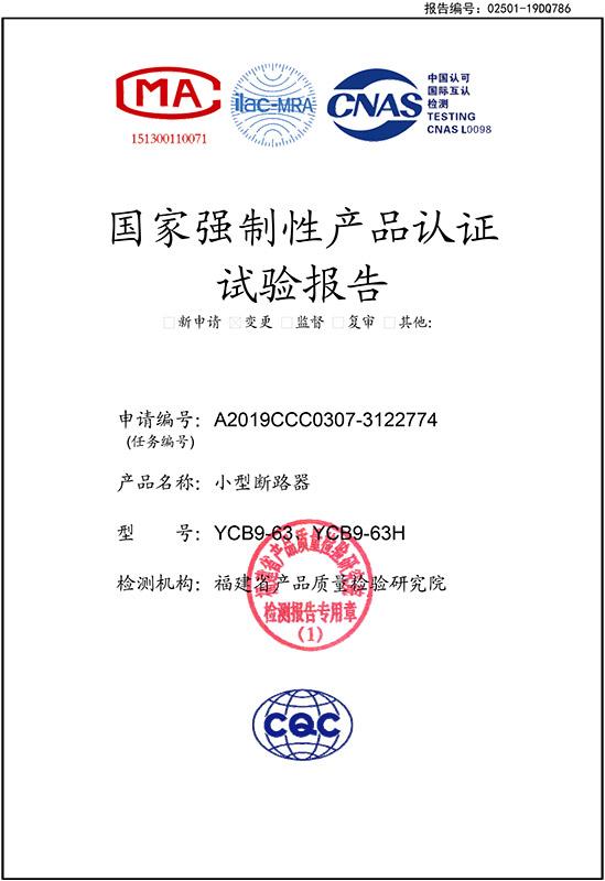 YCB9-63实验报告