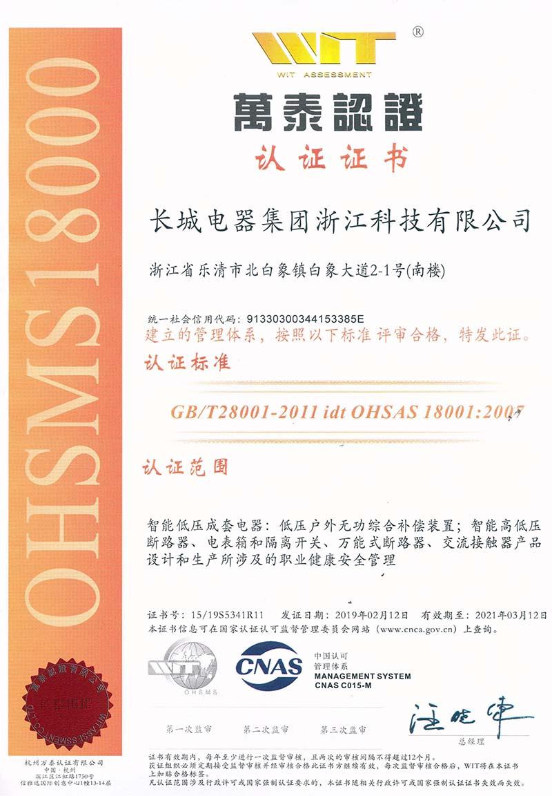 OHSAS18001体系认证