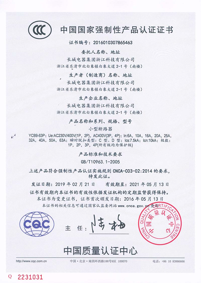 YCB9-63P CCC