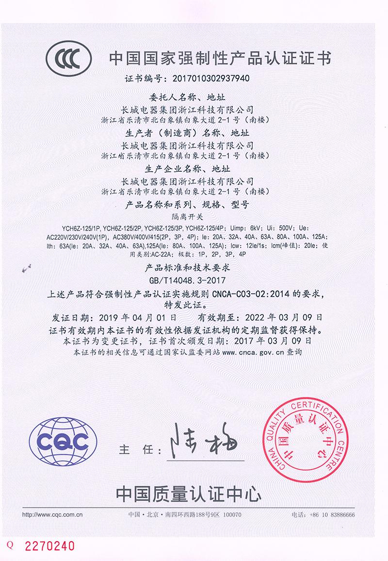 YCH6Z-125 CCC