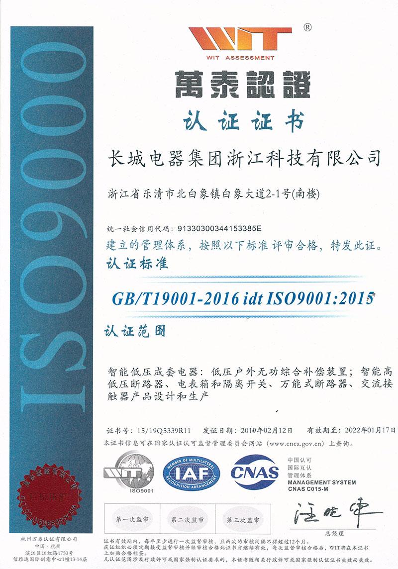 ISO9001体系认证