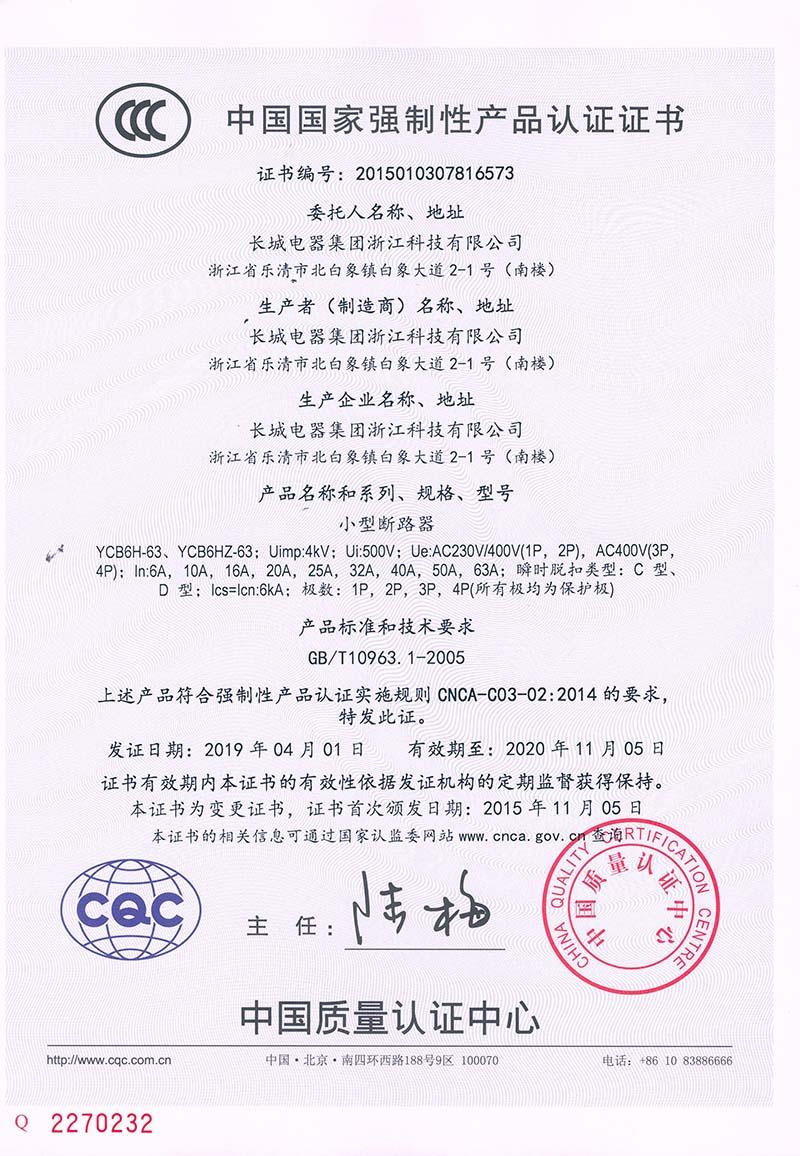 YCB6H-63 CCC