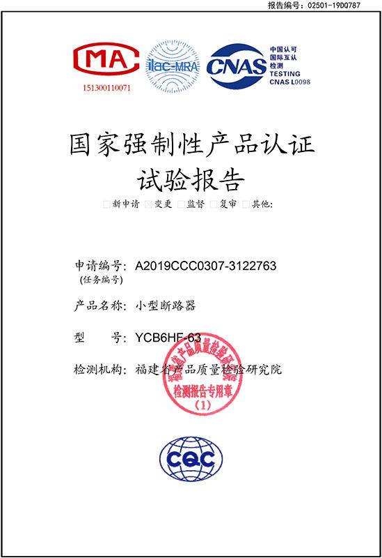 YCB6HF-63实验报告