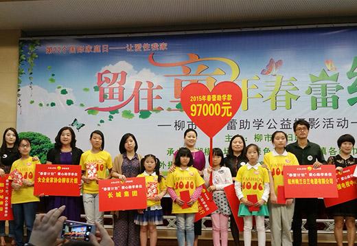 长城电器集团春蕾助学活动——爱心助学 筑梦未来