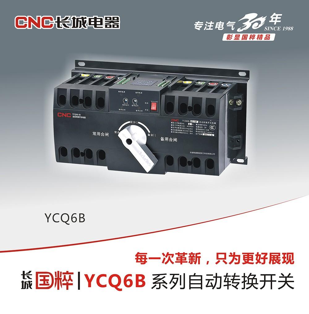 YCQ6B  自动转换开关.jpg