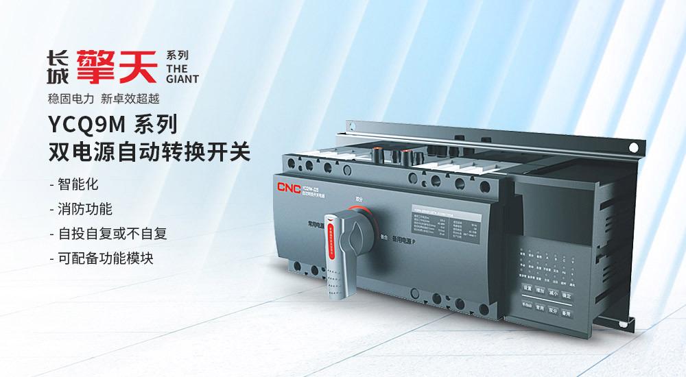 YCQ9M系列自动转换开关电器(双电源)