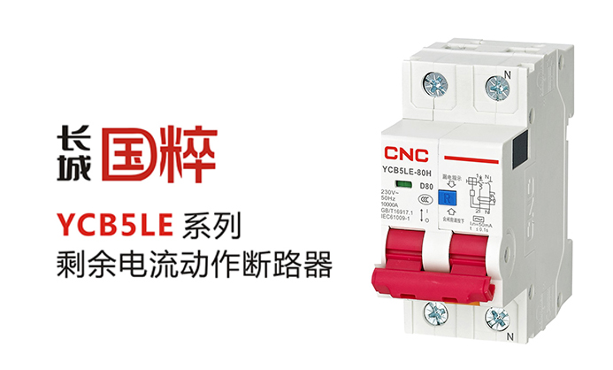 长城国粹-YCB5LE 系列剩余电流动作断路器