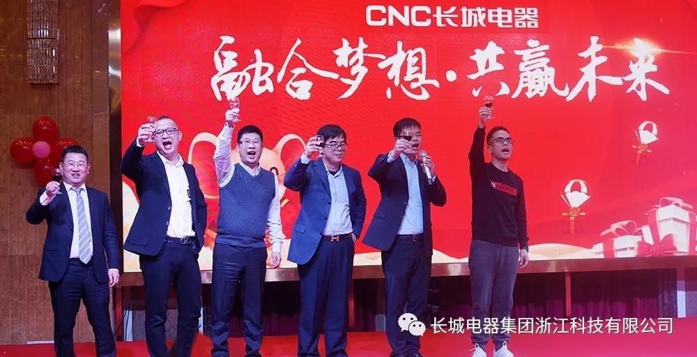 融合梦想 共赢未来  CNC长城电器2019年度总结表彰大会