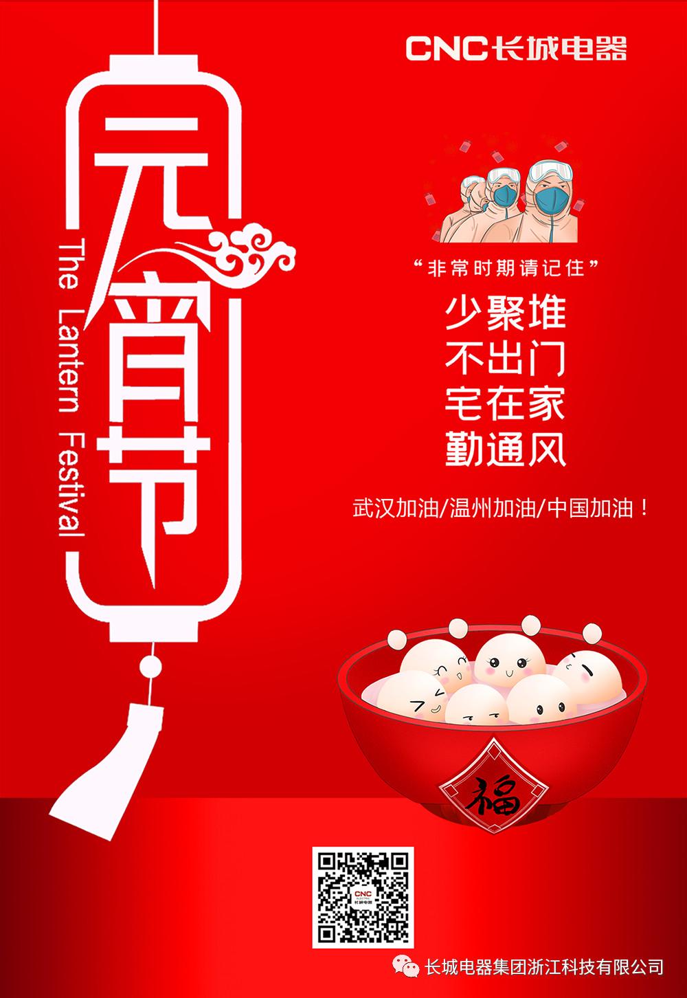 长城电器恭祝全国人民元宵佳节,幸福安康!