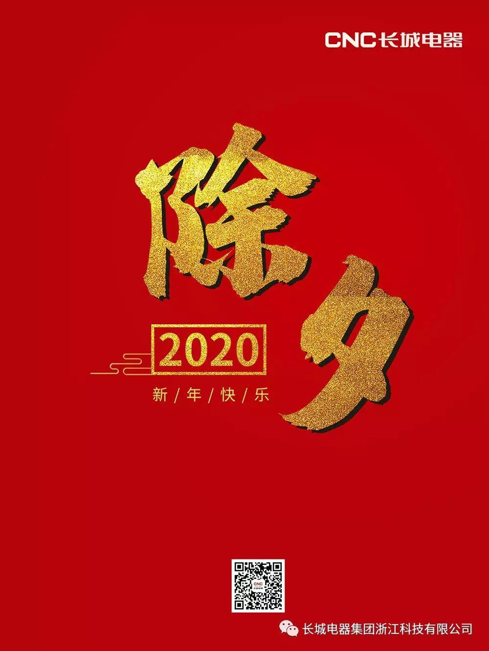 长城电器恭祝全国人民新春快乐,万事如意!