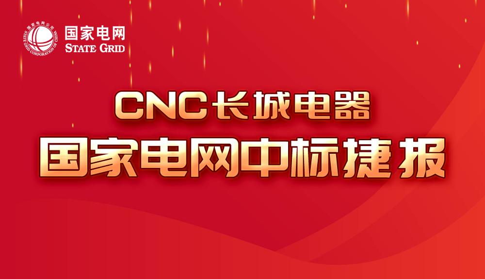 捷报|长城电器中标国网重庆市电力公司招标采购 2020-12-1