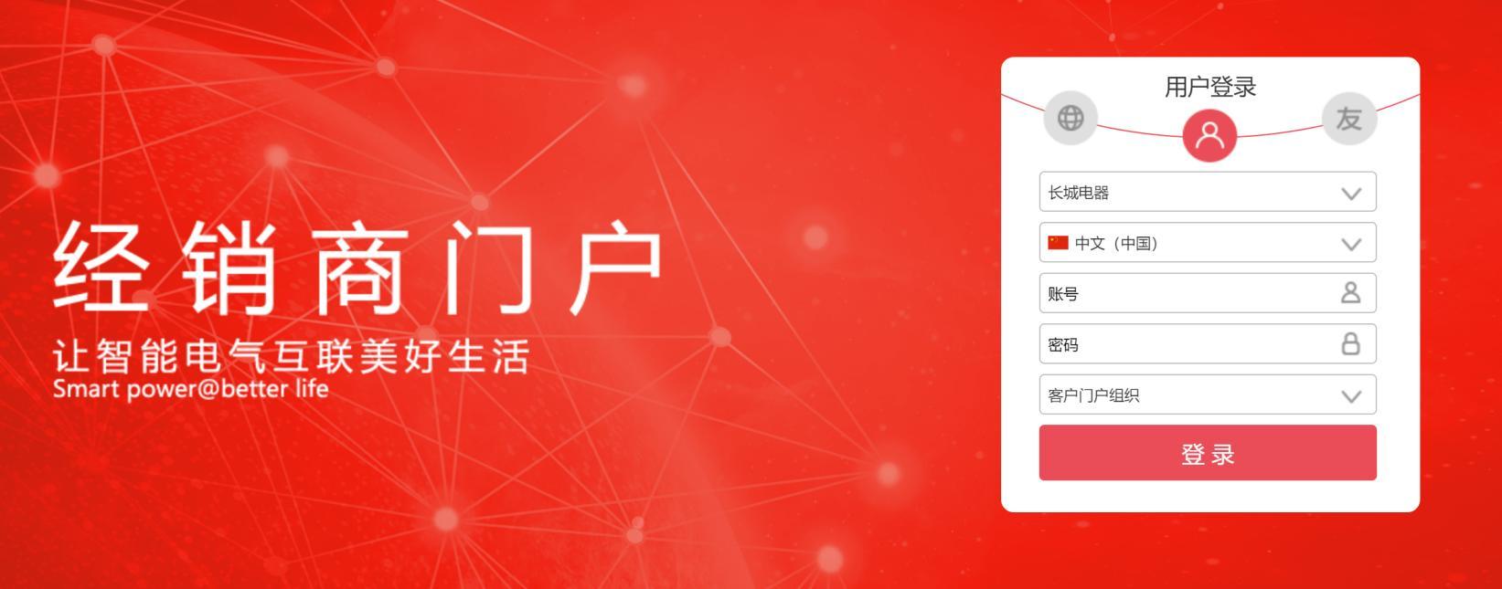 数字化 | 长城电器集团经销商门户正式上线