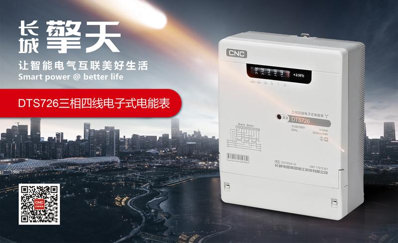 """长城""""擎天""""系列—DTS726三相四线电子式电能表"""